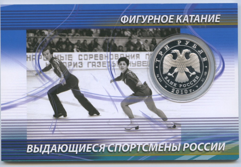 3 рубля - Выдающиеся спортсмены России - Ирина Роднина, Александр Зайцев (серебро 925 пробы, воткрытке) 2010 года СПМД (Россия)