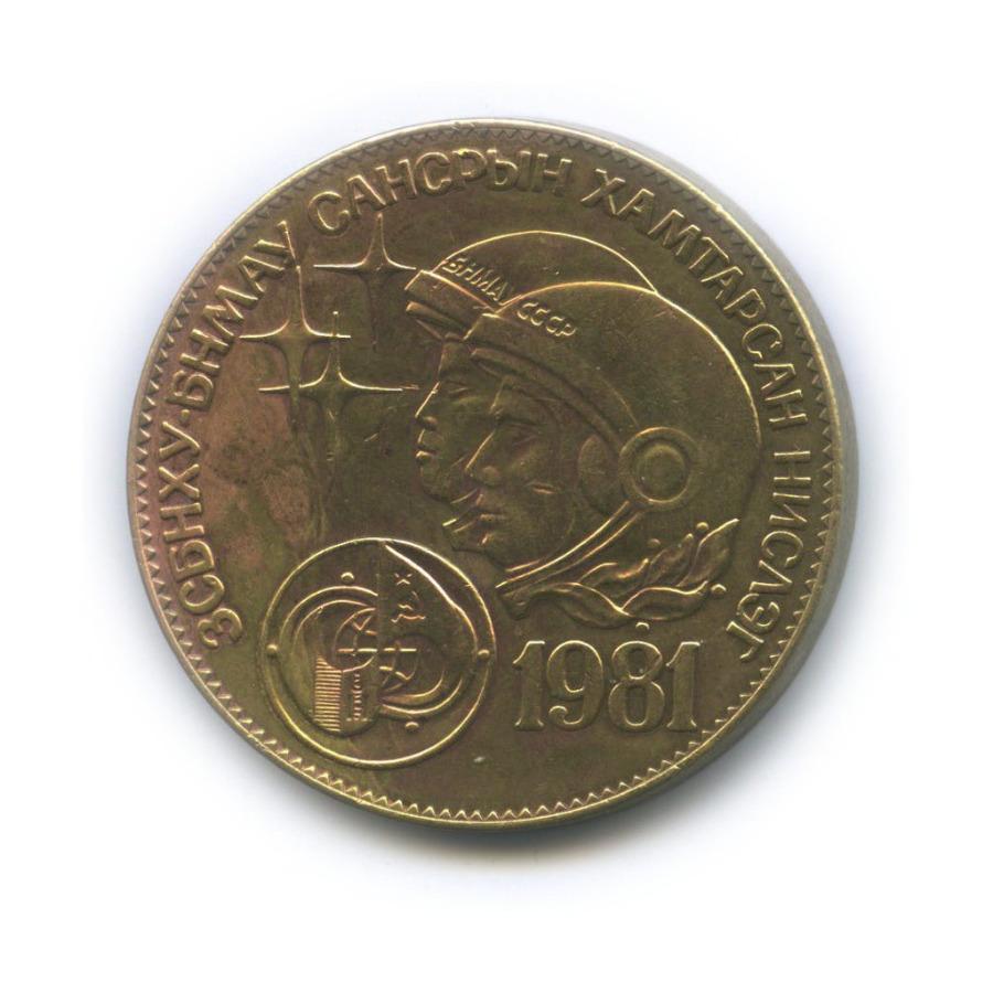 1 тугрик — Советско-монгольский космический полёт 1981 года (Монголия)