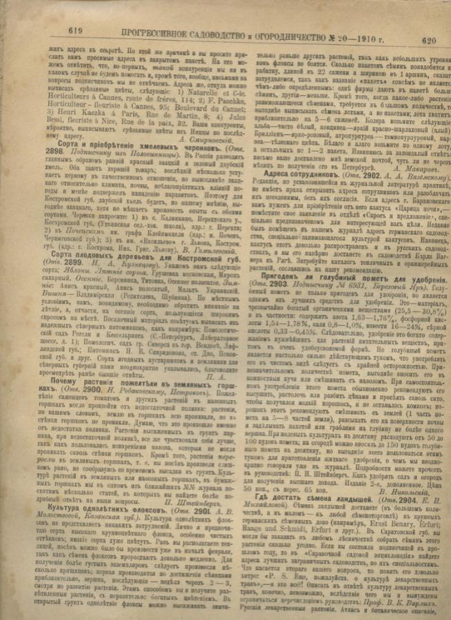 Набор страниц журнала «Прогрессивное садоводство иогородничество», выпуск №18, 19, 20, 13, (40 стр.) 1910 года (Российская Империя)