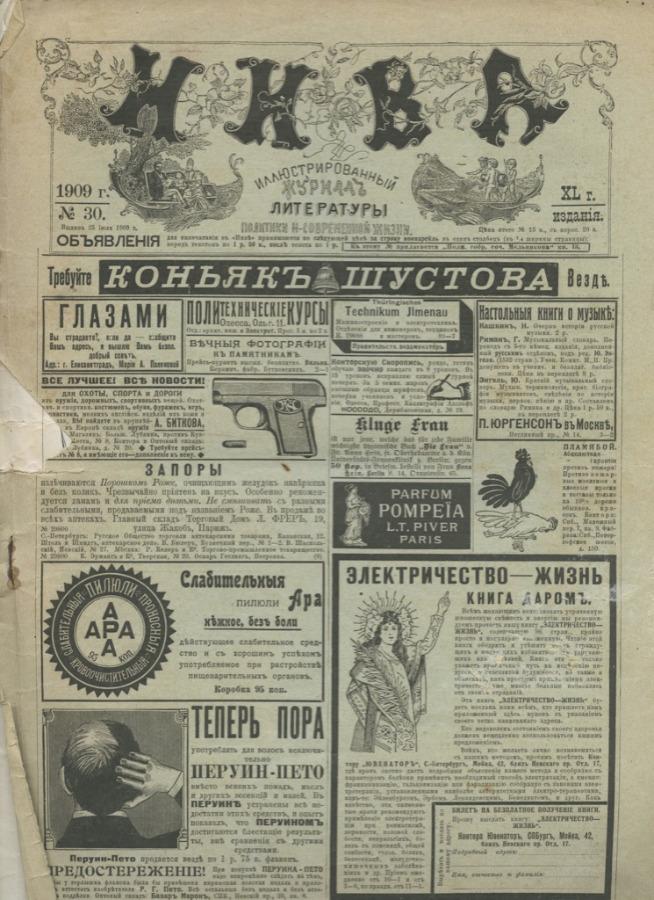 Журнал «Нива», выпуск №30 ( 190920 стр (Российская Империя)