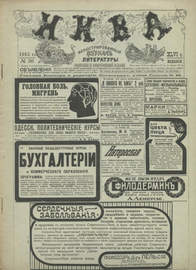 Журнал «Нива», выпуск №36 (16 стр.) 1915 года (Российская Империя)