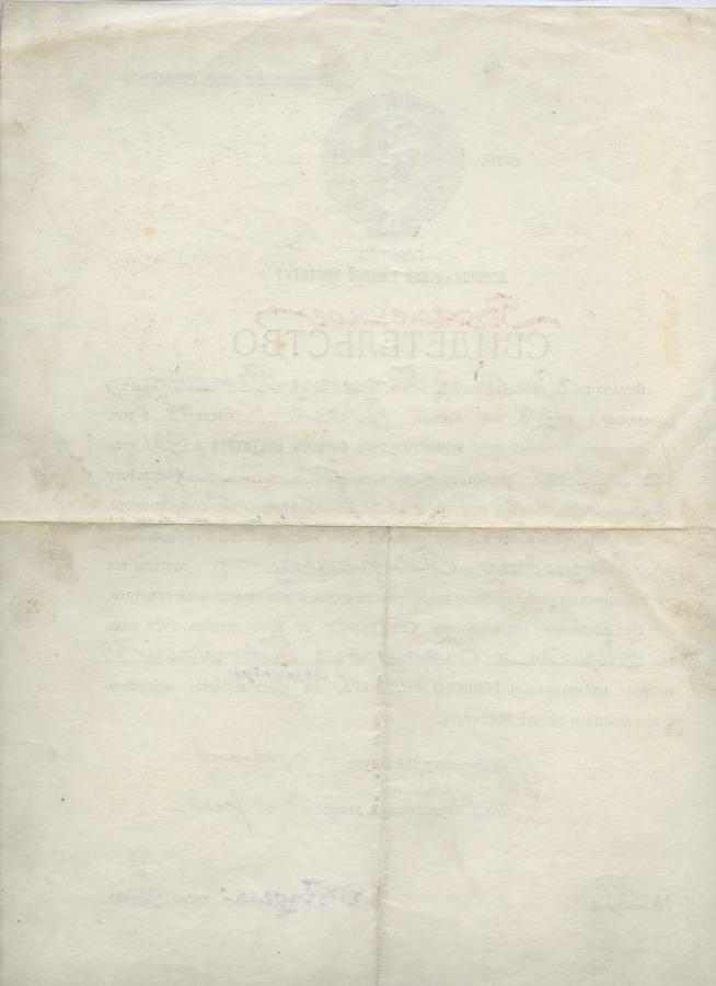 Свидетельство обокончании Ленинградского Горного института 1932 года (СССР)