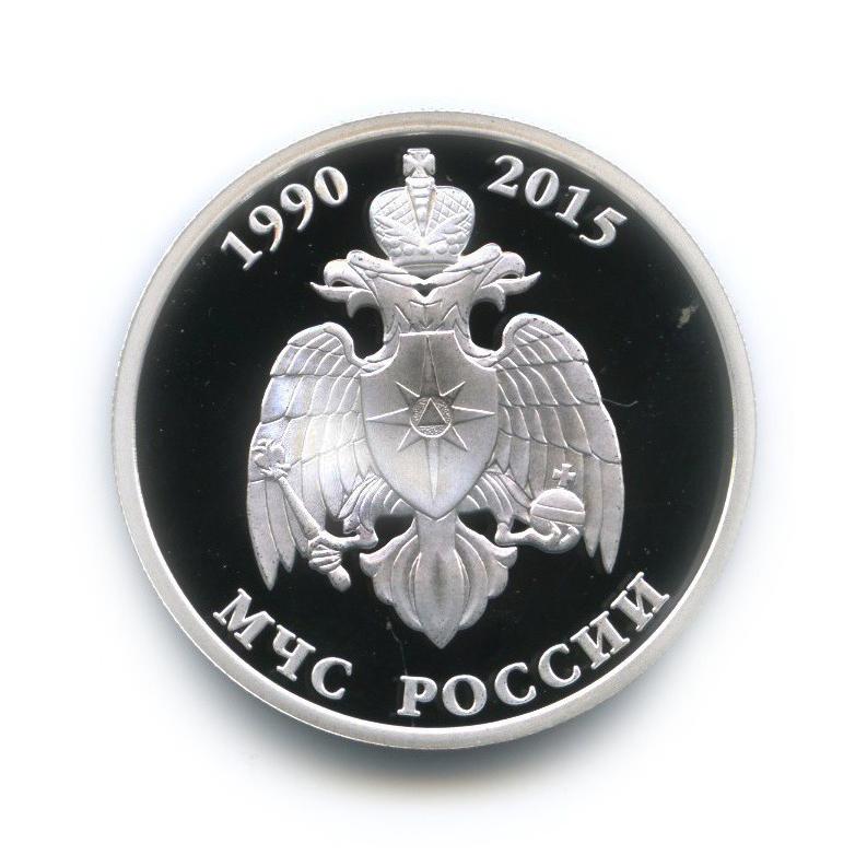 1 рубль - 25 лет МЧС России 2015 года (Россия)