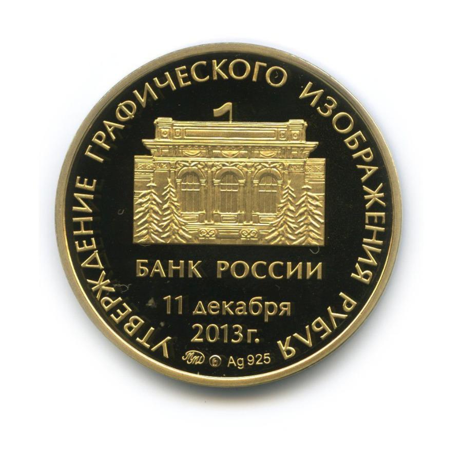 Жетон «Графическое изображение рубля ввиде знака» (925 проба серебра) 2013 года ММД (Россия)