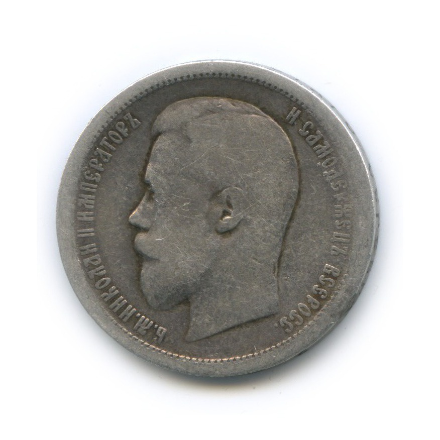 50 копеек 1896 года АГ (Российская Империя)