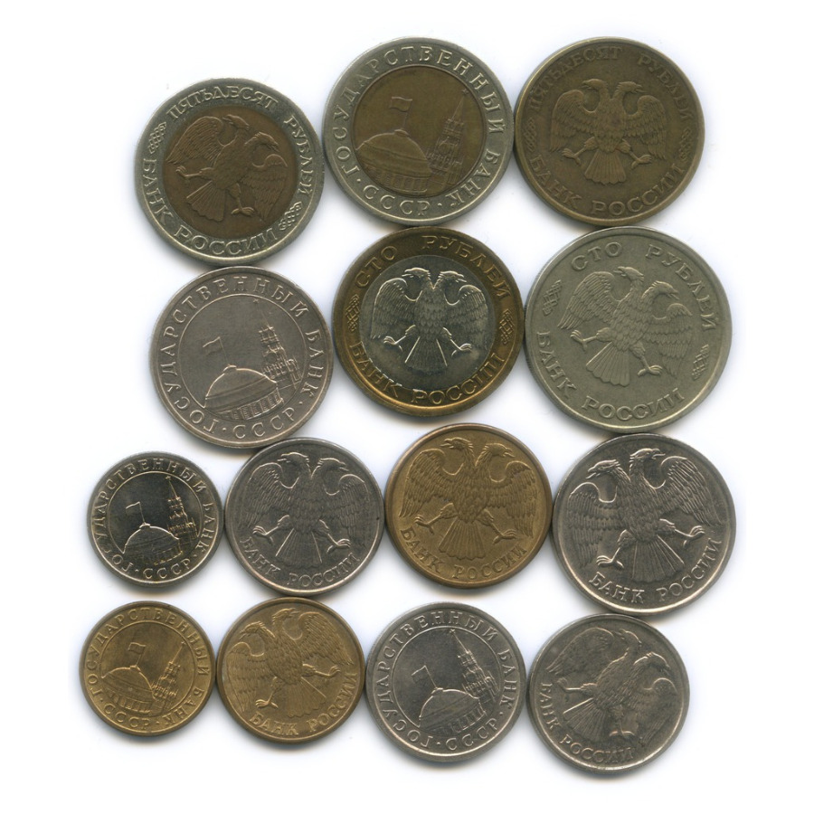 Набор монет (СССР, Россия) 1991-1993 ЛМД, Л, М