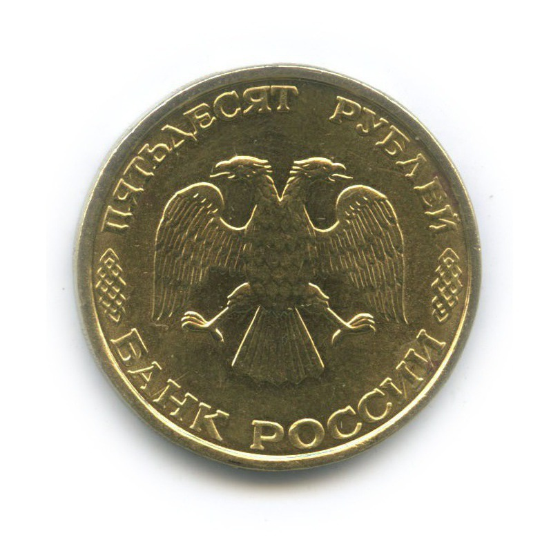 50 рублей (пробная чеканка, диаметр-25.1 мм, толщина-2 мм, вес-6.3 гр, редкая, CuZn/CuNi) 1993 года ЛМД (Россия)