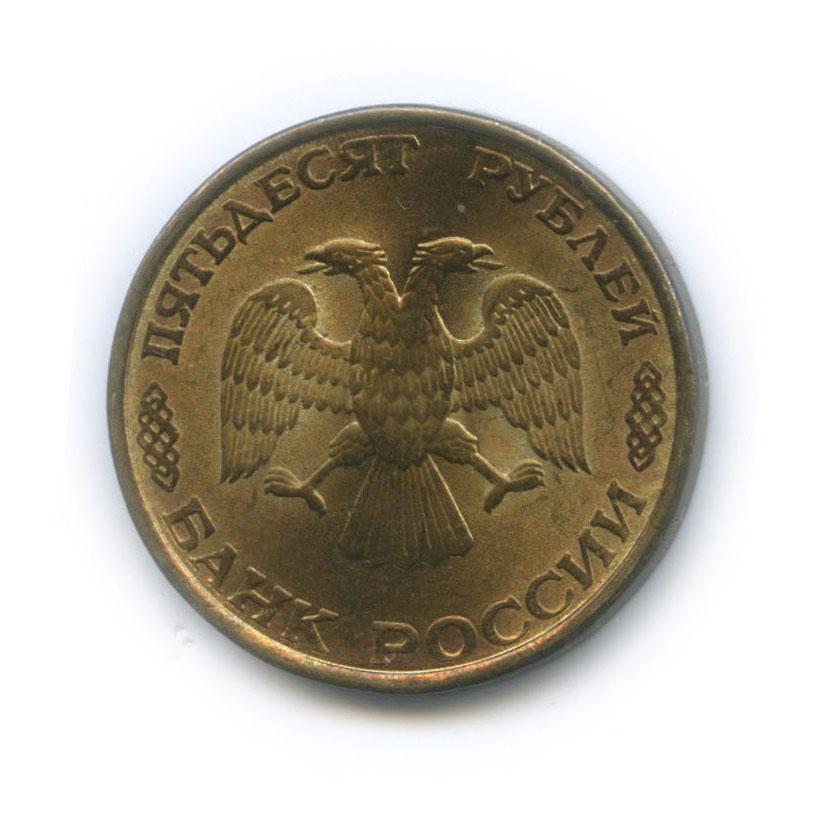 50 рублей (диаметр-25.1 мм, толщина-2 мм, вес-6.56 гр, пробная чеканка, редкая, CuNi/CuZn) 1993 года ЛМД (Россия)