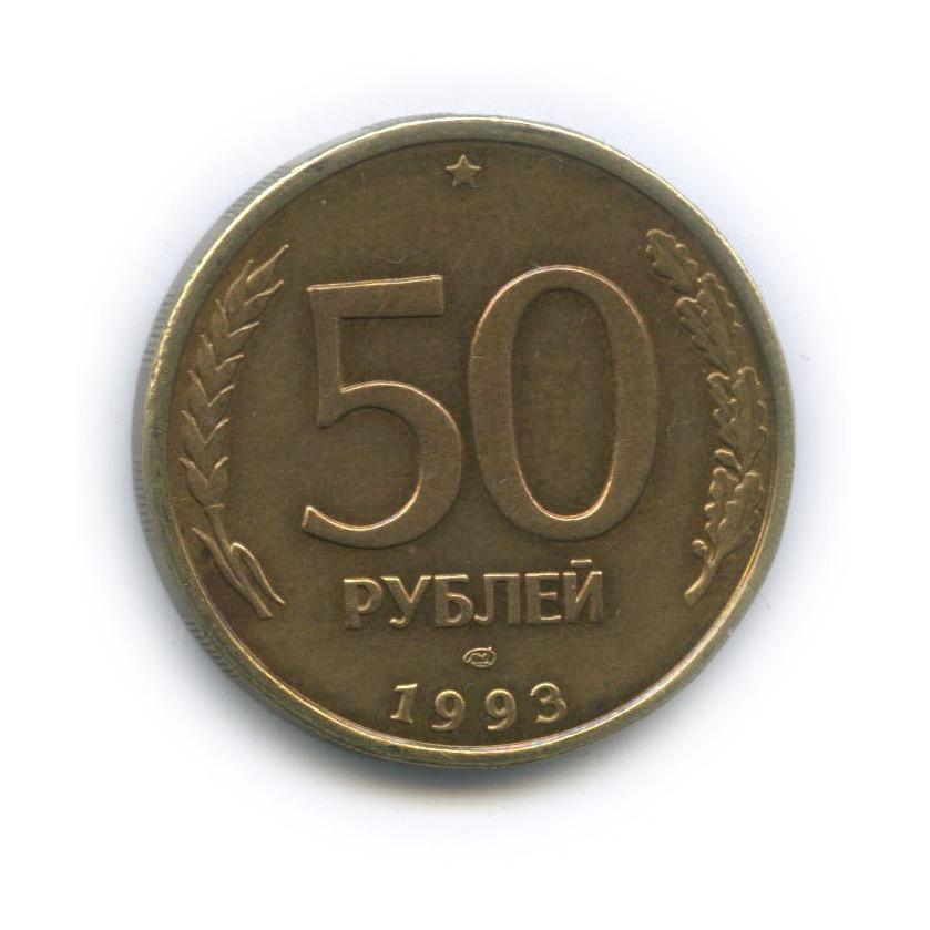 50 рублей (пробная чеканка, диаметр-25.1 мм, толщина-2,1 мм, вес-6.7 гр, редкая, CuZn/CuNi, цвет коричневый) 1993 года ЛМД (Россия)