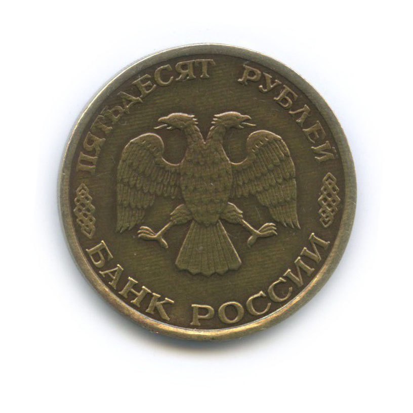 50 рублей (диаметр-25 мм, толщина-1.75 мм, вес-5.38 гр, вчужом металле) 1993 года ЛМД (Россия)