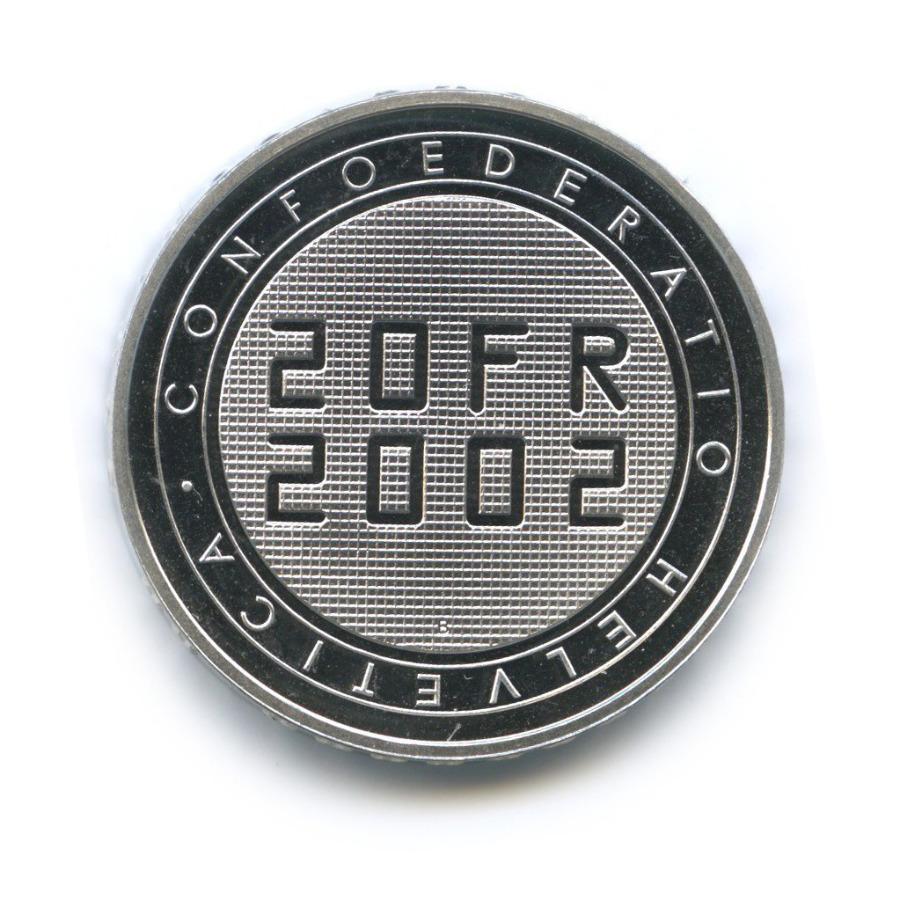 20 франков - Международная выставка EXPO 2002 года 2002 года (Швейцария)