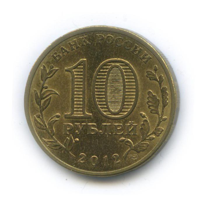 10 рублей — Города воинской славы - Великие Луки 2012 года (Россия)