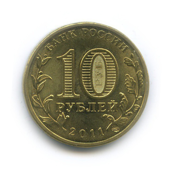 10 рублей — 50 лет первого полета человека вкосмос 2011 года (Россия)