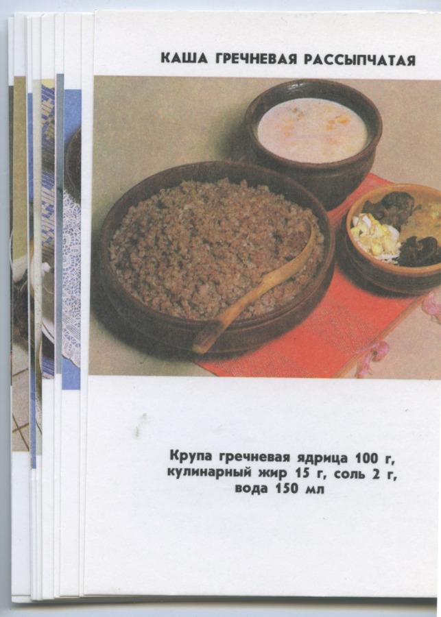 Набор открыток «Каши - Блюда изкруп» (12 шт.) 1989 года (СССР)