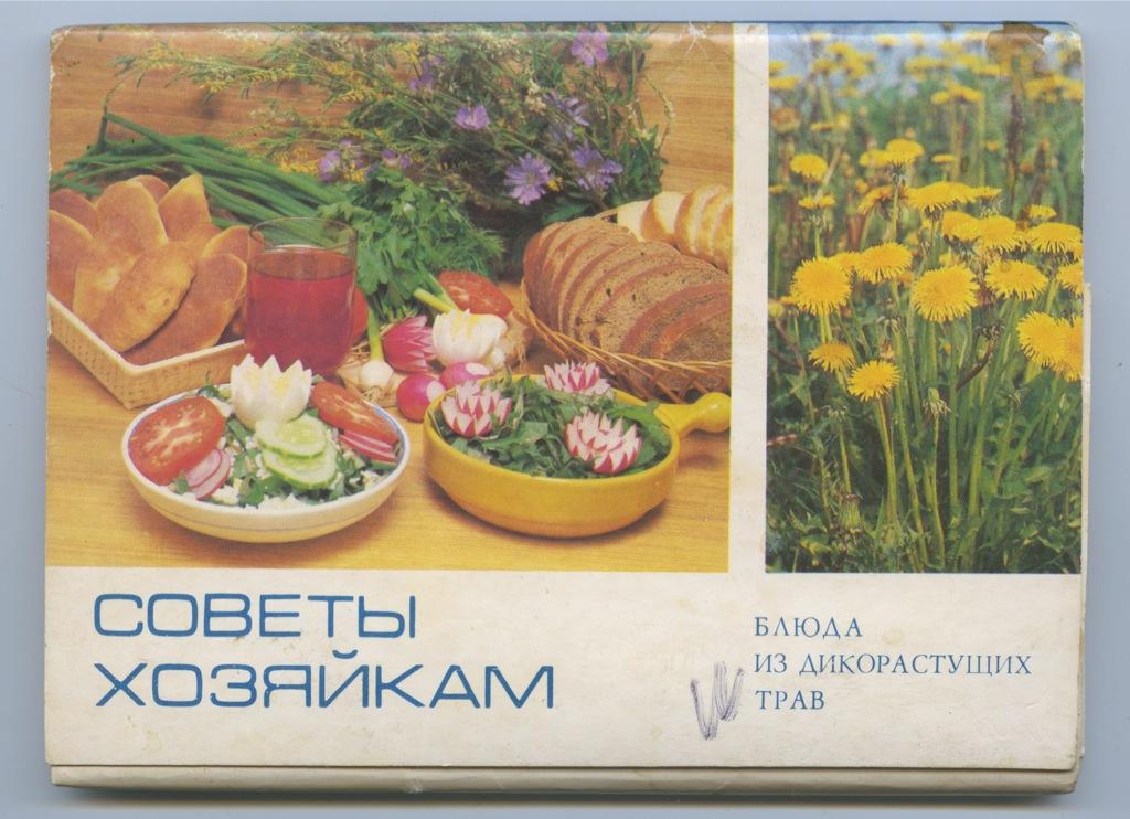 Набор открыток «Советы хозяйкам» (15 шт.) 1985 года (СССР)