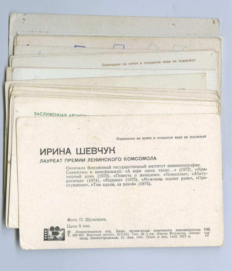 Набор открыток «Артисты советского кино» (20 шт.) (СССР)