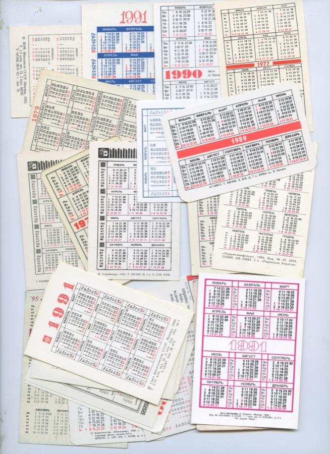 Набор календариков (24 шт.) (СССР)