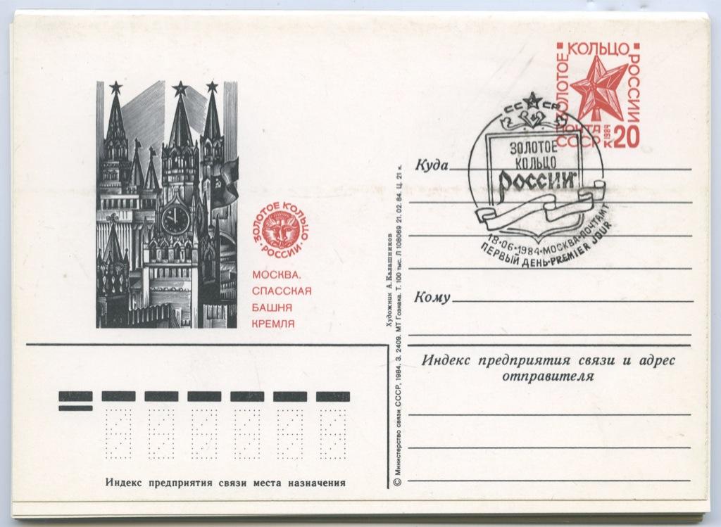 Набор почтовых карточек соспецмарками «Золотое кольцо России» (9 шт.) (СССР)