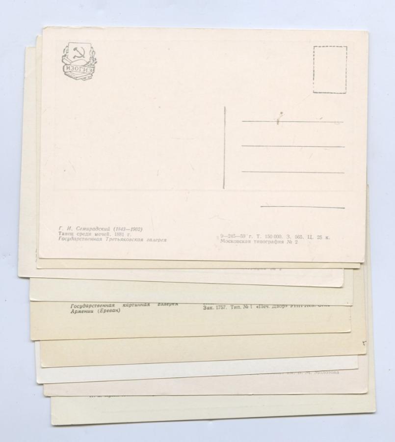 Набор открыток (9 шт.) (СССР)