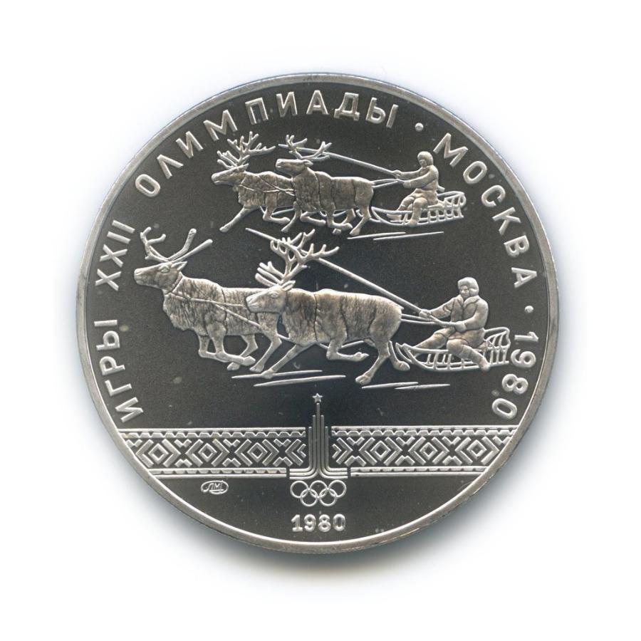 10 рублей — XXII летние Олимпийские Игры, Москва 1980 - Гонки наоленях 1980 года (СССР)