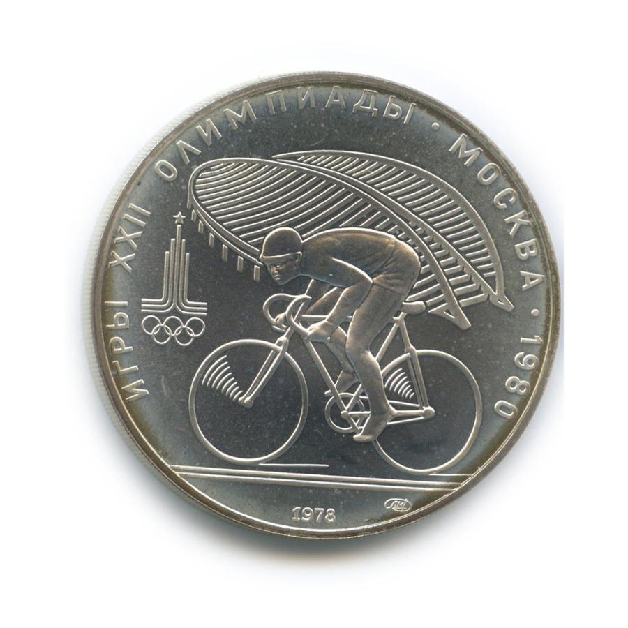 10 рублей — XXII летние Олимпийские Игры, Москва 1980 - Велоспорт 1978 года (СССР)