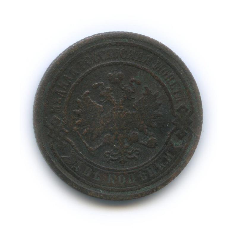 2 копейки 1892 года СПБ (Российская Империя)