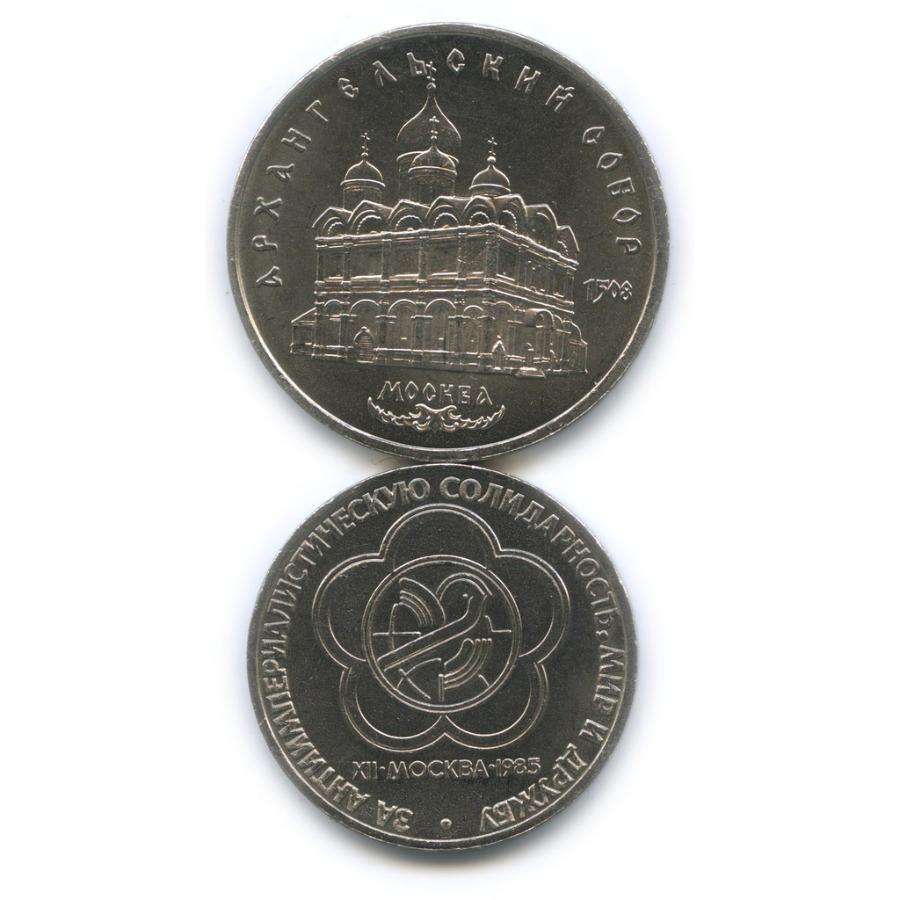 Набор юбилейных монет 1 рубль, 5 рублей 1985, 1991 (СССР)