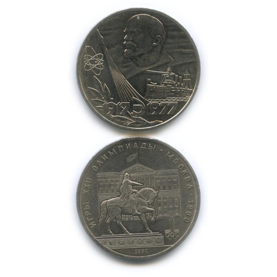 Набор юбилейных монет 1 рубль 1977, 1980 (СССР)