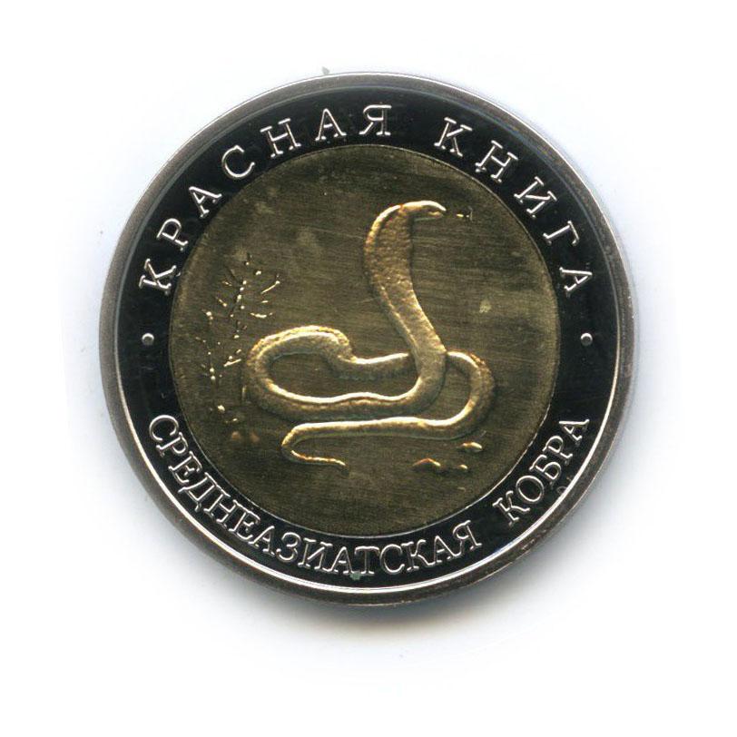 Жетон «10 рублей 1992 - Красная книга - Среднеазиатская кобра» (копия)