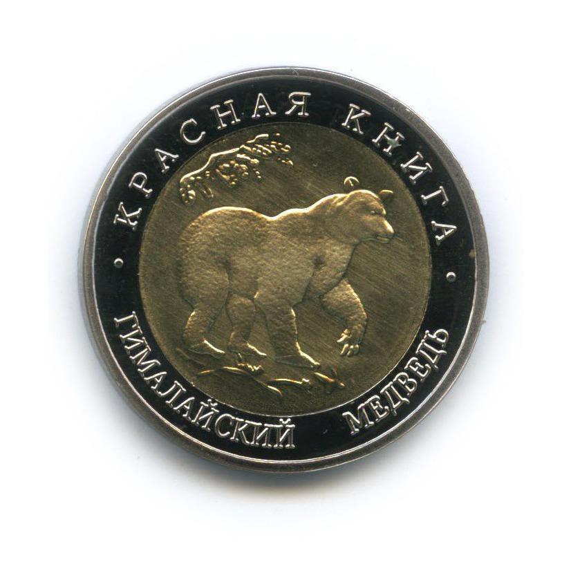 Жетон «50 рублей 1993 - Красная книга - Гималайский медведь» (копия)