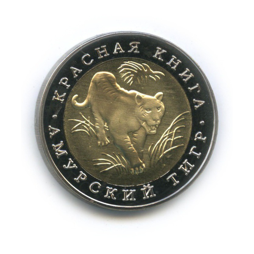 Жетон «10 рублей 1992 - Красная книга - Амурский тигр» (копия)
