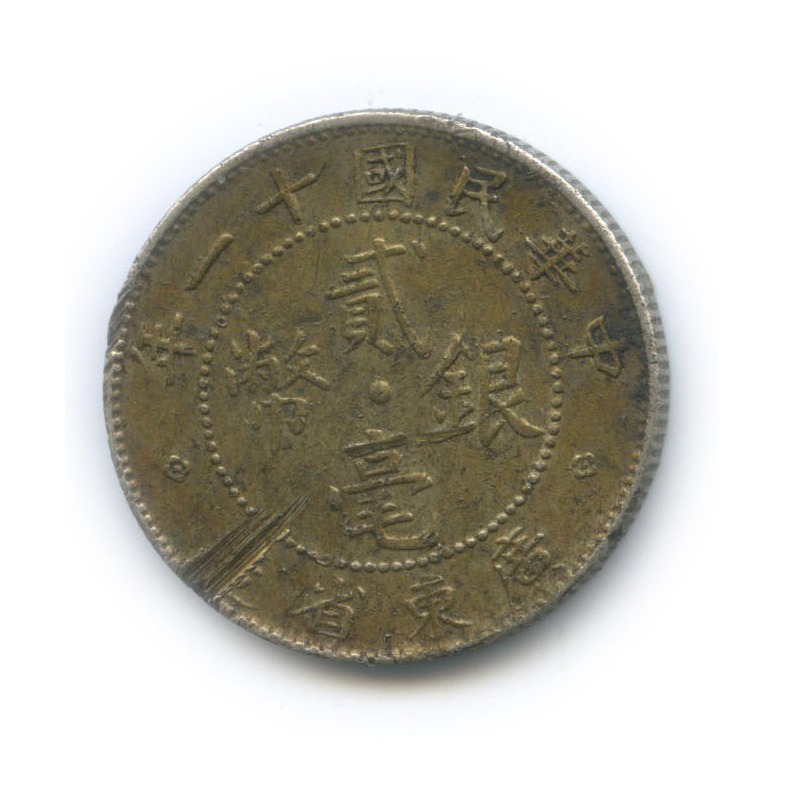 20 центов (провинция Гуандун) 1922 года (Китай)