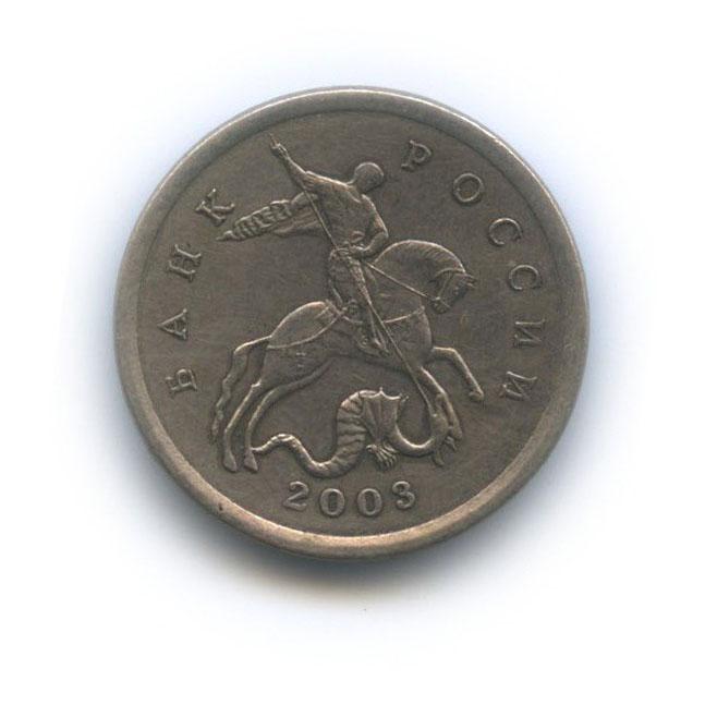 5 копеек (буквы сточены) 2003 года б/б (Россия)