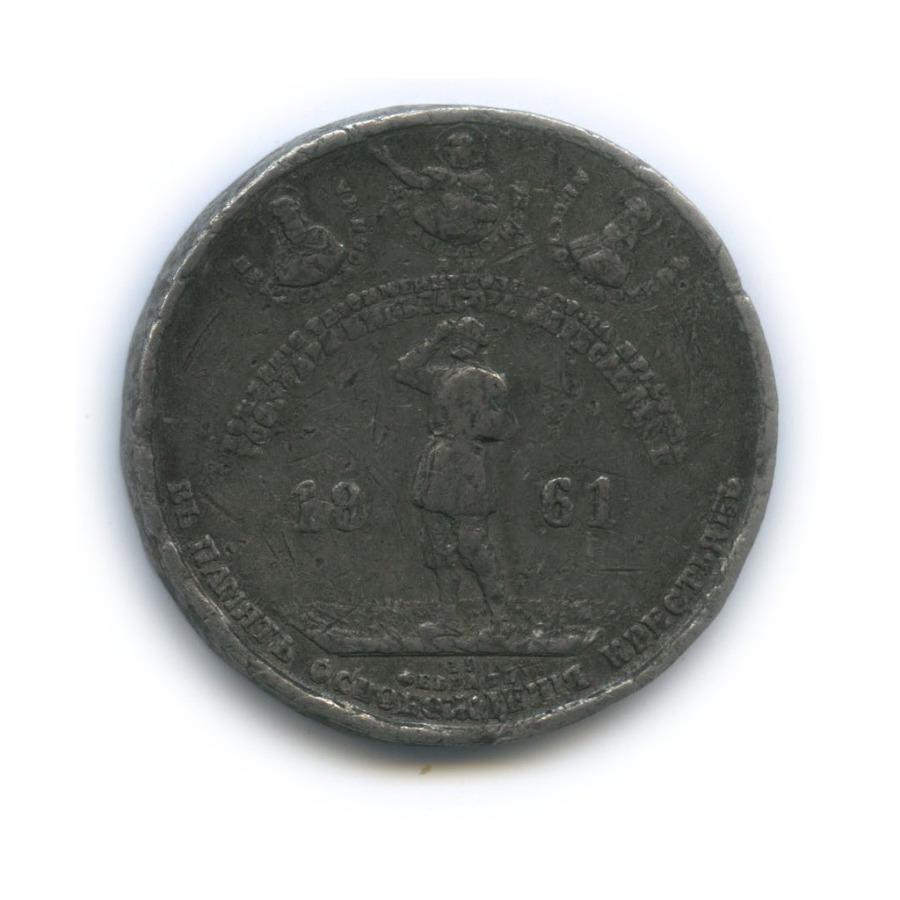 Медаль «Вчесть освобождения крепостных крестьян» (свин/олово) 1861 года (Российская Империя)
