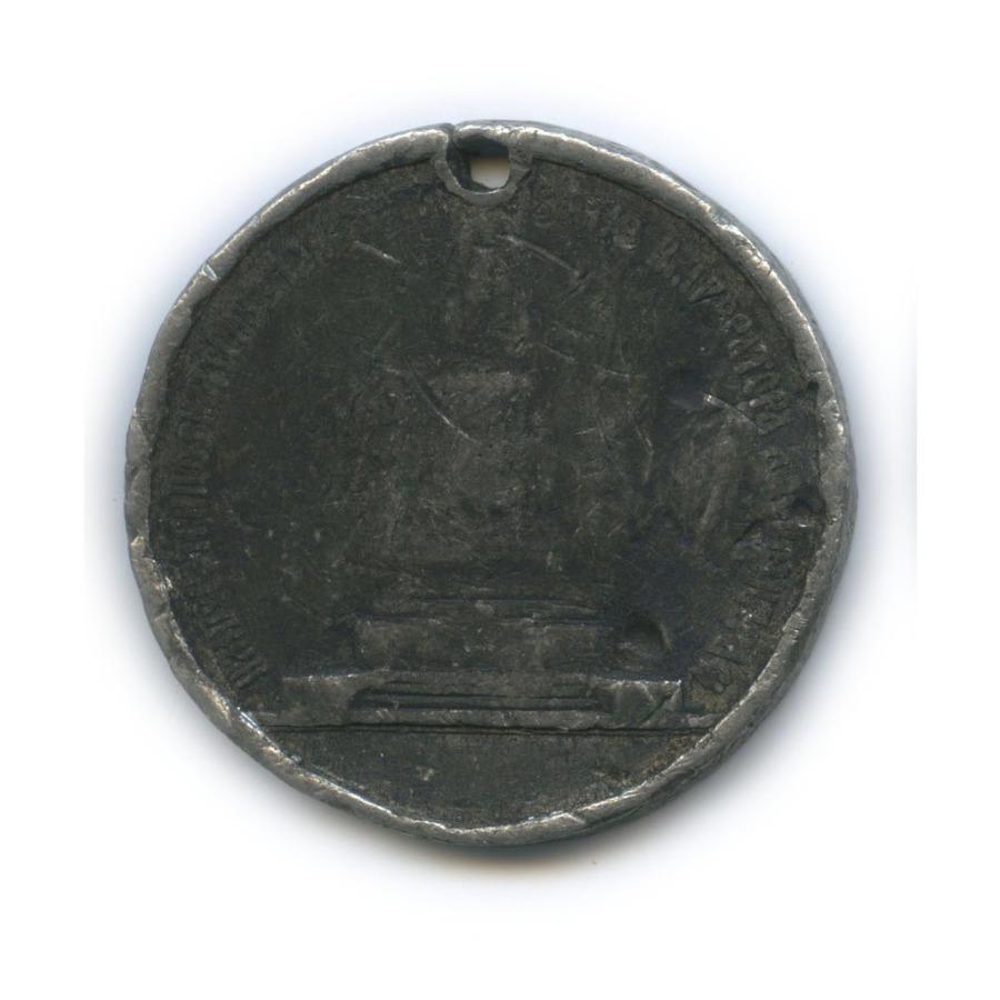 Медаль «Впамять торжества открытия памятника императрице Екатерине II, Санкт-Петербург 1873» (свин/олово, сотверстием) (Российская Империя)