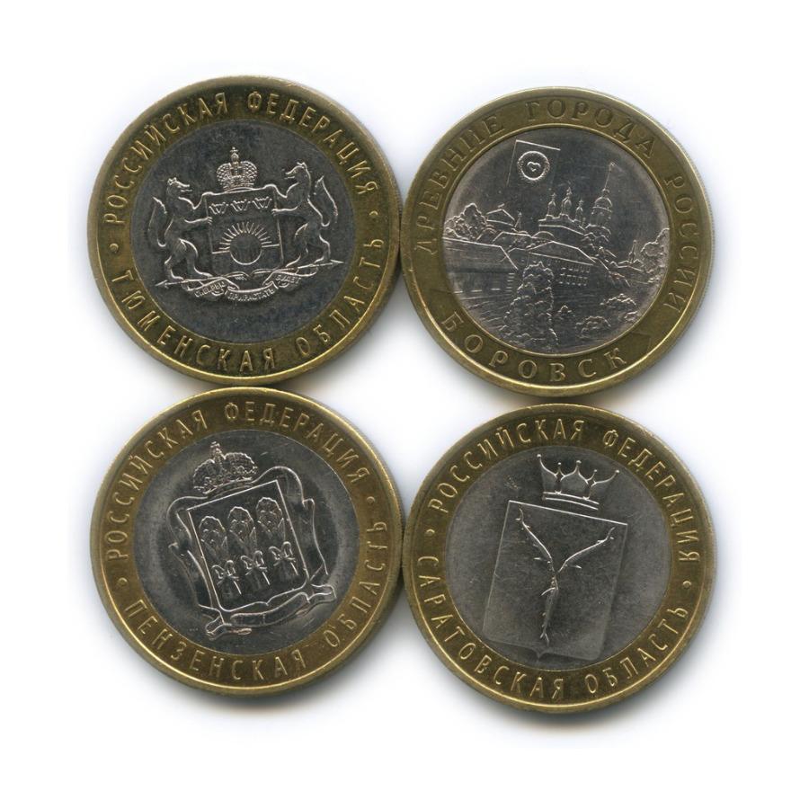 Набор юбилейных монет 10 рублей 2005, 2014 (Россия)