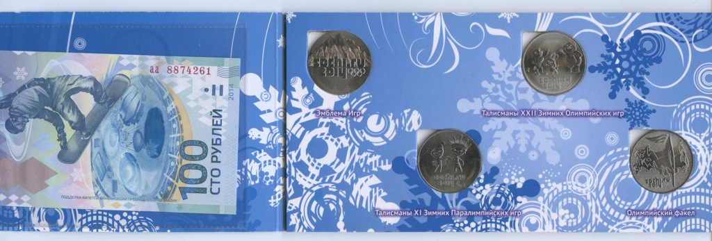 Набор монет 25 рублей ибанкнота 100 рублей (серия АА) - Олимпиада вСочи 2014 года (Россия)