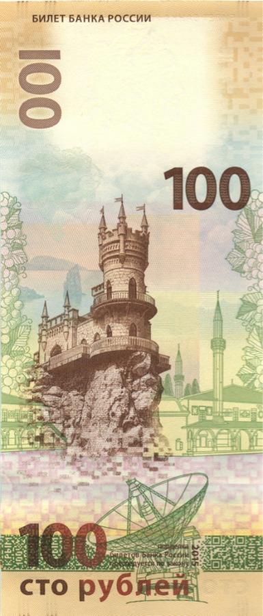 100 рублей - Крым иСевастополь (серия СК) 2015 года (Россия)