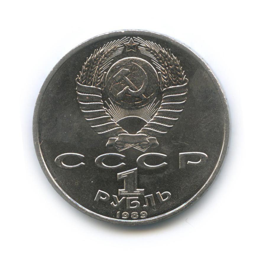 1 рубль — 150 лет содня рождения Модеста Петровича Мусоргского (воригинальном футляре) 1989 года (СССР)
