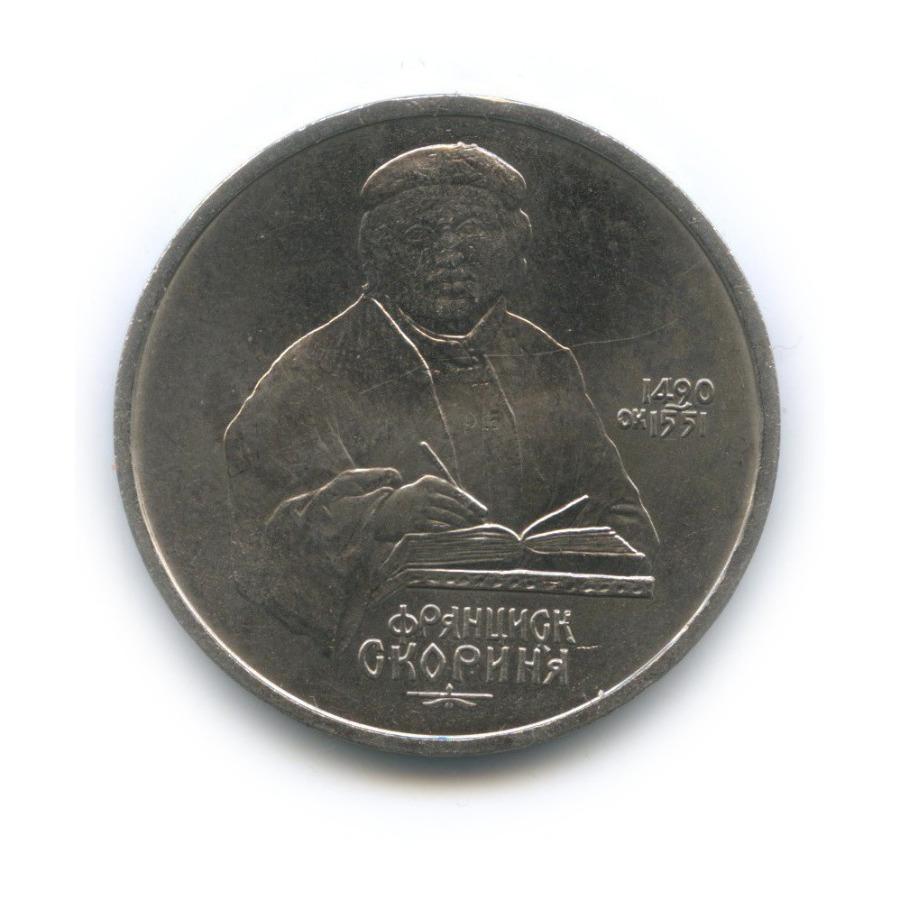 1 рубль — 500 лет содня рождения Франциска Скорины (в футляре) 1990 года (СССР)