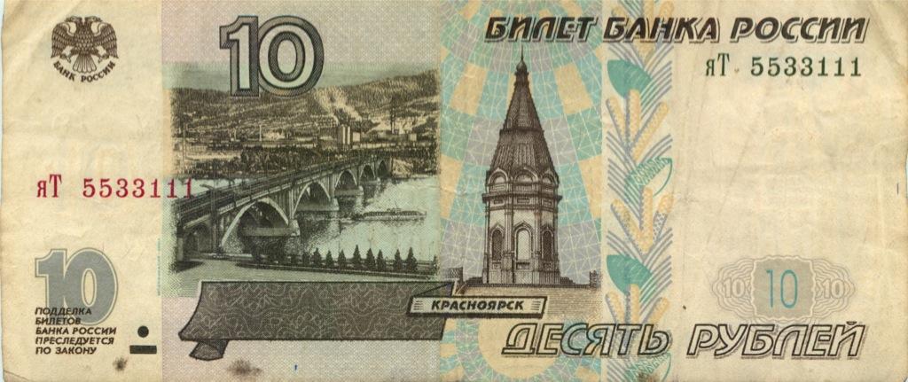 10 рублей (модификация 2004 года) 1997 года (Россия)
