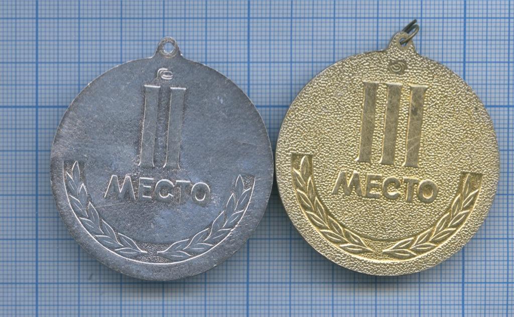 Набор спортивных медалей «Быстрым, сильным, ловким» (2 место, 3 место) (СССР)