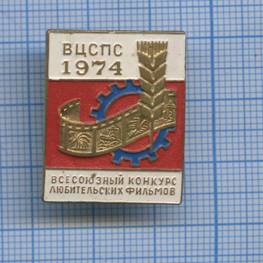 Знак «ВЦСПС. Всесоюзный конкурс любительских фильмов» 1974 года (СССР)