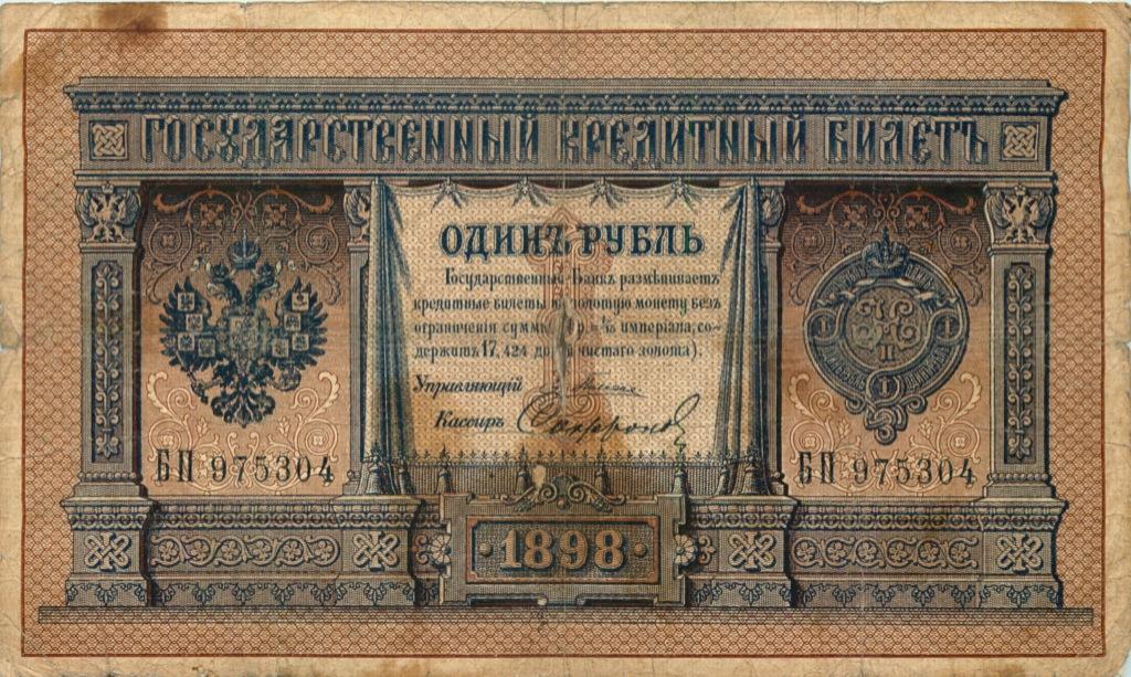 1 рубль. Плеске 1898 года (Российская Империя)