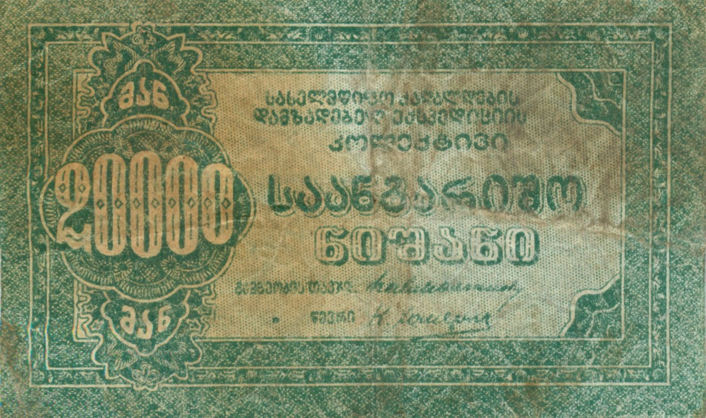 20000 рублей, Тбилиси (Грузия)