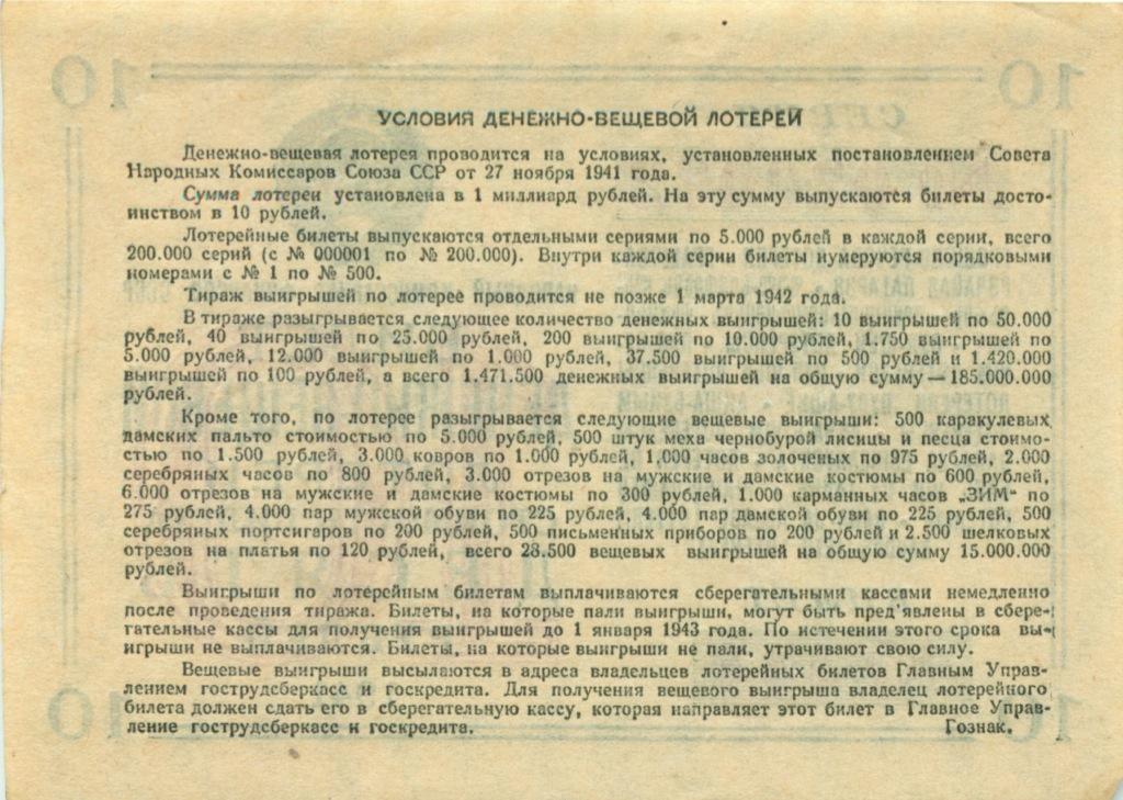 10 рублей (билет денежно-вещевой лотереи) 1941 года (СССР)