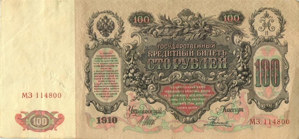100 рублей 1910 года Шипов (Российская Империя)