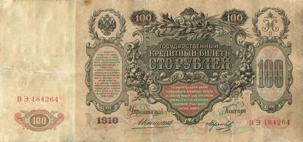 100 рублей 1910 года Коншин (Российская Империя)
