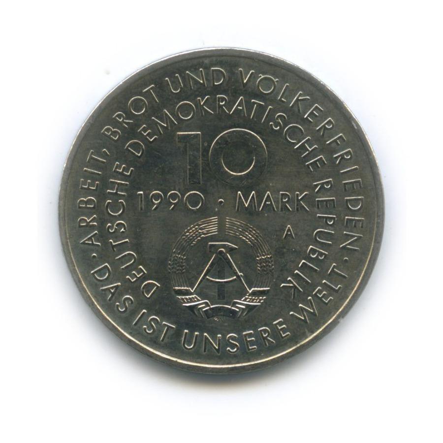 10 марок — 100 лет Дню международной солидарности трудящихся 1990 года (Германия (ГДР))