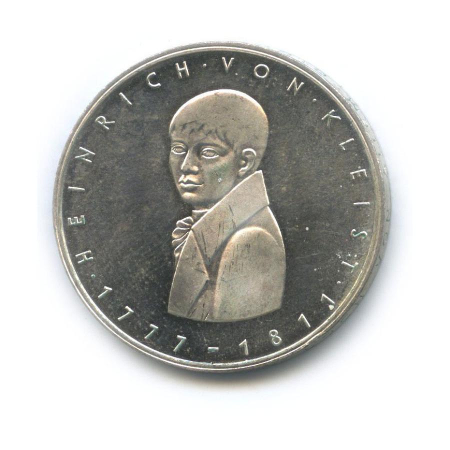 5 марок — 200 лет содня рождения Генриха фон Клейста 1977 года (Германия)